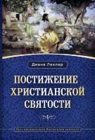 ПОСТИЖЕНИЕ ХРИСТИАНСКОЙ СВЯТОСТИ. Диана Леклер