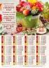 Листовой календарь 2021: Да благословит тебя Господь /формат А4/