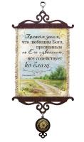 """Свиток """"ВСЕ СОДЕЙСТВУЕТ КО БЛАГУ"""" /формат А5/"""