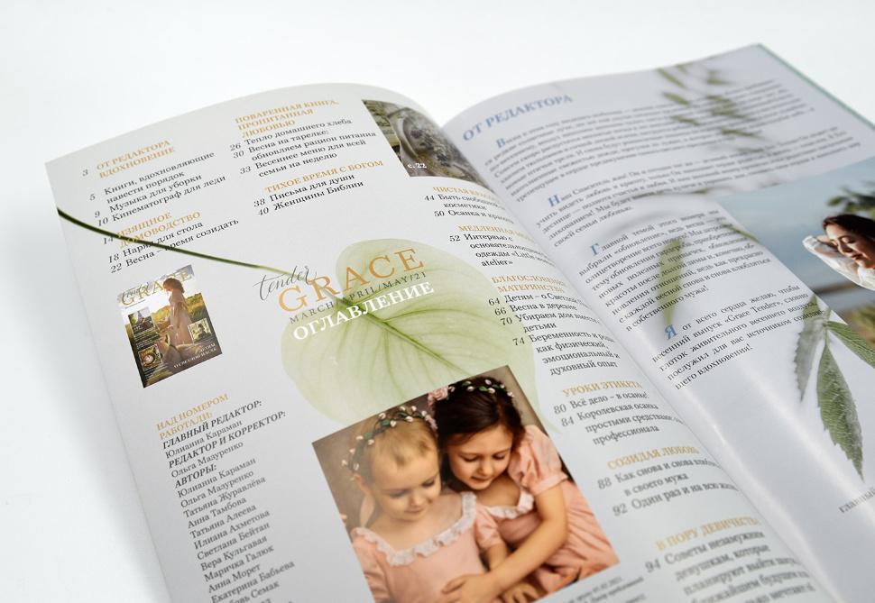 GRACE Tender №2. Детям о светлой Пасхе. Юлианна Караман