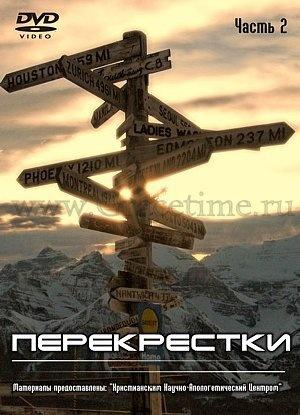 ПЕРЕКРЕСТКИ 2 - 1 DVD