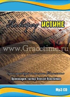 НА ВСТРЕЧУ ИСТИНЕ №1. Алексей Коломийцев - 1 CD