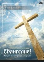 РЕШЕНО! ПРОВОЗГЛАШАТЬ ЕВАНГЕЛИЕ. Пол Вошер - 10 DVD