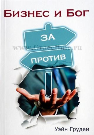 БИЗНЕС И БОГ. Уэйн Грудем