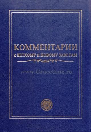КОММЕНТАРИИ К ВЕТХОМУ И НОВОМУ ЗАВЕТАМ. Фонд лютеранское культурное наследие