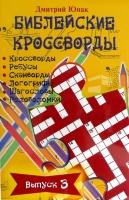 БИБЛЕЙСКИЕ КРОССВОРДЫ. Выпуск 3. Отдыхай и учись. Дмитрий Юнак