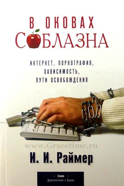 В ОКОВАХ СОБЛАЗНА. Интернет, порнография, зависимость, пути освобождения. Йоханнес Раймер