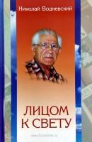 ЛИЦОМ К СВЕТУ. Николай Водневский