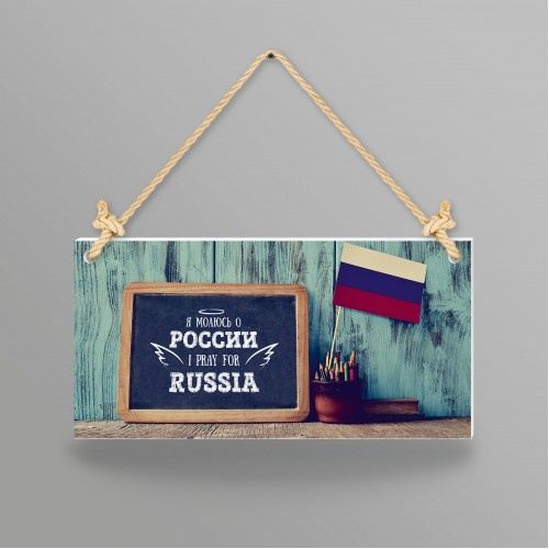 """Табличка интерьерная из пластика: """"Я молюсь о России"""""""