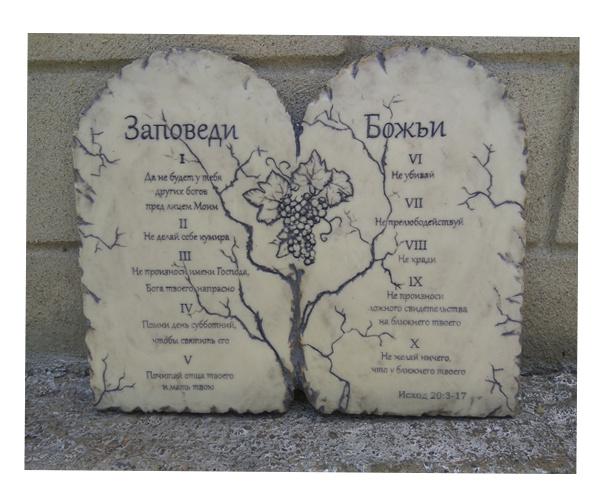 Большие каменные скрижали: 10 заповедей