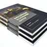 БИБЛЕЙСКИЕ ОСНОВАНИЯ НАУКИ. Научные знания и христианская вера. Сергей Головин
