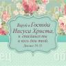 """Кружка """"ВЕРУЙ В ГОСПОДА ИИСУСА ХРИСТА"""" /цветы/"""