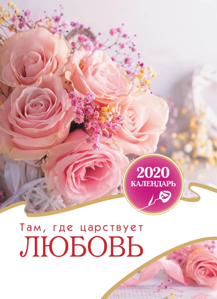 Перекидной календарь 2020: Там где царствует любовь