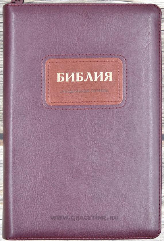 БИБЛИЯ 067 ZTI Бордо, рамка, пралел. места, золотой срез, индексы, молния, закладка /150х230/