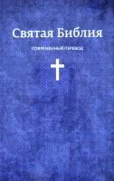 СВЯТАЯ БИБЛИЯ. Современный перевод