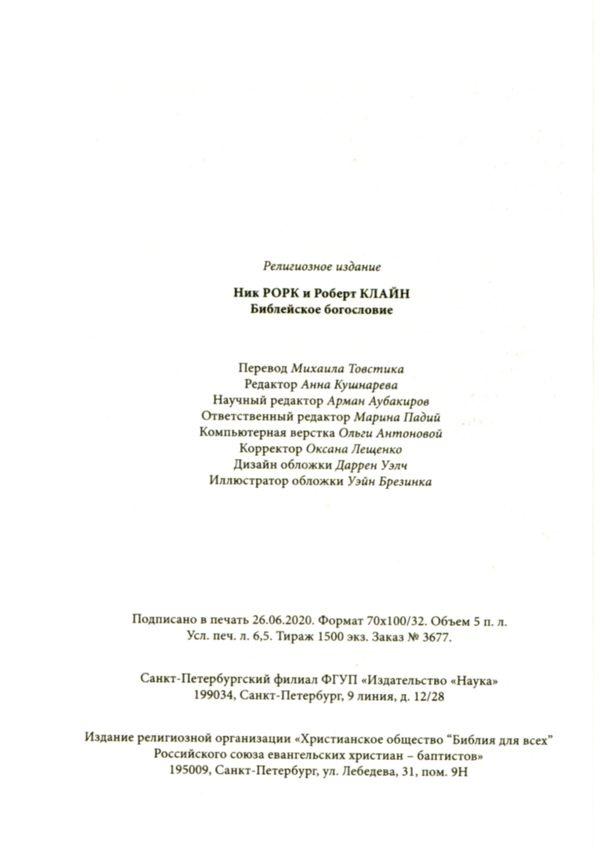 БИБЛЕЙСКОЕ БОГОСЛОВИЕ. Как церковь верно проповедует Евангелие. Ник Рорк и Роберт Клайн /СЕРИЯ Созидаем здоровые церкви/