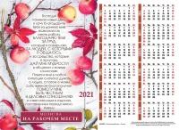 Листовой календарь 2021: Молитва на рабочем месте /формат А4/