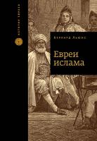 ЕВРЕИ ИСЛАМА. Бернард Льюис
