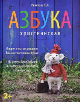 ХРИСТИАНСКАЯ АЗБУКА . Иванкова Ю. А.