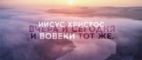 """Кружка """"ИИСУС ХРИСТОС ВЧЕРА И СЕГОДНЯ"""""""