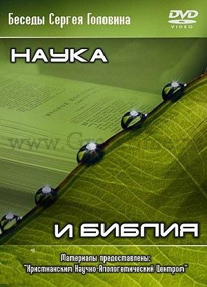 НАУКА И БИБЛИЯ. Сергей Головин - 1 DVD