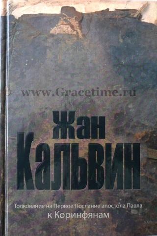 ТОЛКОВАНИЕ НА 1 КОРИНФЯНАМ. Жан Кальвин