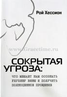 СОКРЫТАЯ УГРОЗА. Рой Хессион