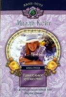 МИЛЛИ КЕЙТ. Книга 3. Удивительное путешествие. Марта Финли