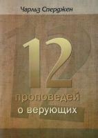12 ПРОПОВЕДЕЙ О ВЕРУЮЩИХ. Чарльз Сперджен