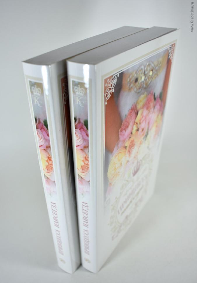 КОРОЛЕВСКИЕ СВАДЬБЫ. Книга 2. Принцесса навсегда. Рейчел Хок