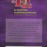 40 ДНЕЙ В МОЛИТВЕ И РАЗМЫШЛЕНИЯХ. Деннис Смит
