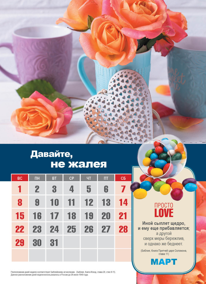 Перекидной календарь 2020: Просто Love (12 способов проявить любовь)