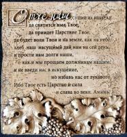 "Барельеф ""ОТЧЕ НАШ"" /180х200/"