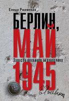 БЕРЛИН, МАЙ 1945. Записки военного переводчика. Елена Ржевская