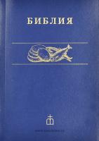 БИБЛИЯ КАНОНИЧЕСКАЯ 041 /Хлеба и рыбы/