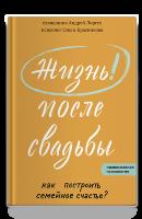 ЖИЗНЬ ПОСЛЕ СВАДЬБЫ. Как построить семейное счастье? Ольга Красникова и Андрей Лоргус