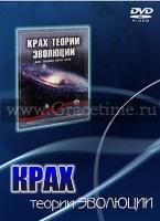 КРАХ ТЕОРИИ ЭВОЛЮЦИИ - 1 DVD