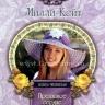 МИЛЛИ КЕЙТ. Книга 4. Преданное сердце. Марта Финли