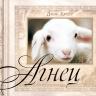АГНЕЦ. Джон Кросс