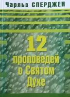 12 ПРОПОВЕДЕЙ О СВЯТОМ ДУХЕ. Чарльз Сперджен