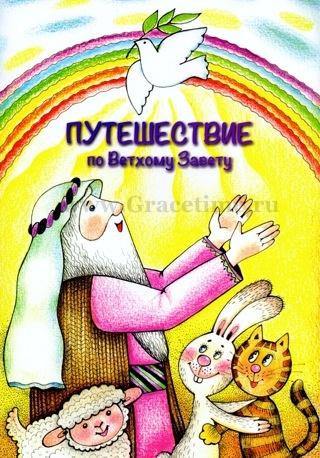 ПУТЕШЕСТВИЕ ПО ВЕТХОМУ ЗАВЕТУ. Раскраска. Елена Микула