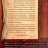 РАНЫ ГОСПОДНИ. Книга вторая. Уилкок Пенелопа
