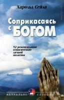 СОПРИКАСАЯСЬ С БОГОМ. Харольд Сейла