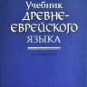 УЧЕБНИК ДРЕВНЕЕВРЕЙСКОГО ЯЗЫКА. Томас О. Ламбдин
