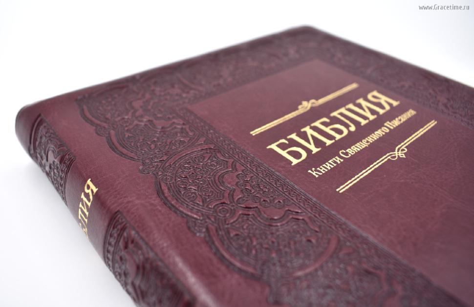 БИБЛИЯ 075 ZTI Вишня, рамка, позолоч. срез, индексы, молния, закладка /180х250/