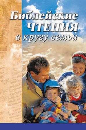 БИБЛЕЙСКИЕ ЧТЕНИЯ В КРУГУ СЕМЬИ