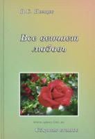 ВСЕ ВЕНЧАЕТ ЛЮБОВЬ. Сборник стихов. Виктор Силивеевич Немцев