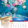 Перекидной календарь 2020: Мир вашему дому