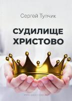 СУДИЛИЩЕ ХРИСТОВО. Сергей Тупчик