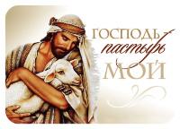 Карманный календарь 2021: Господь - Пастырь мой